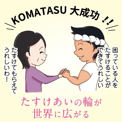KOMATASU大成功!!たすけあいの輪が世界に広がる